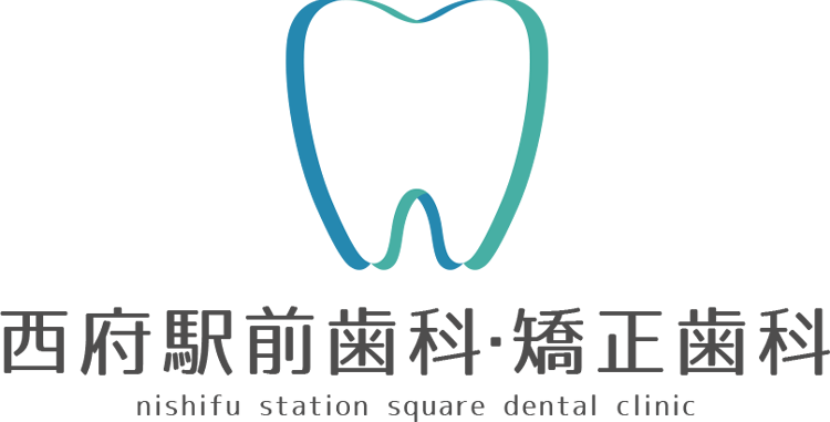 西府駅前歯科・矯正歯科